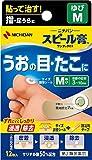 【第2類医薬品】スピール膏ワンタッチEX SPBM 12枚 ランキングお取り寄せ