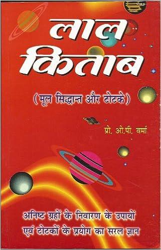 lal kitab free  software hindi