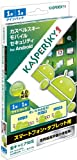 カスペルスキー モバイル セキュリティ for Android ツインパック