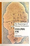 The Beginnings of Chinese Civilization (Chinese Edition)