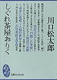 しぐれ茶屋おりく 文庫コレクション (大衆文学館)