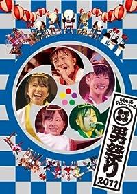 ももクロ 秋の二大祭り 「男祭り2011」 [DVD]