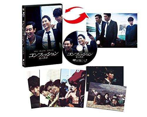 コンフェッション 友の告白 [DVD]