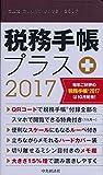 税務手帳プラス2017