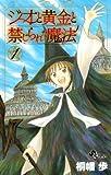 ジオと黄金と禁じられた魔法(1) (少年サンデーコミックス)