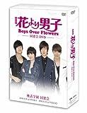 花より男子~Boys Over Flowers 同窓会イベントDVD