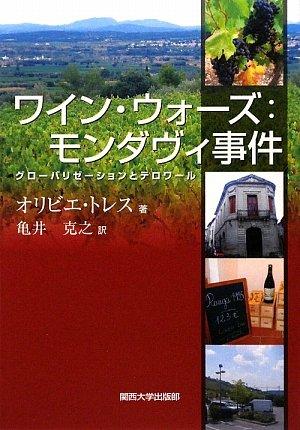 ワイン・ウォーズ:モンダヴィ事件―グローバリゼーションとテロワール