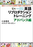 CD付 英語リプロダクショントレーニング