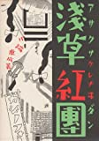近代文学館〈特選 〔25〕〉浅草紅団―名著複刻全集 (1971年)