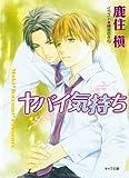 Desire: Dangerous Feelings (Yaoi Novel) (Yaoi Novels)
