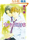 Desire: Dangerous Feelings (Yaoi Novels)