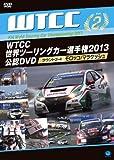 WTCC 世界ツーリングカー選手権 2013 公認DVD Vol.2 第2戦 モロッ...[DVD]