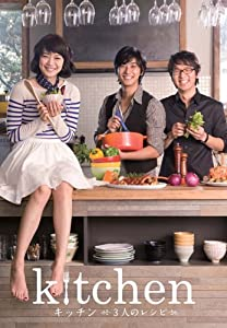 キッチン~3人のレシピ~ [DVD]