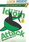 Idiom Attack 1: Everyday Living (Kore...