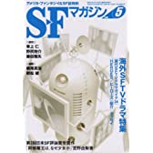 S-Fマガジン 2008年 05月号 [雑誌]