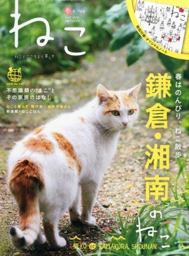 ねこ 2014年 05月号 Vol.90