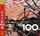 親子で歌いつごう 日本の歌百選