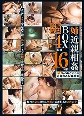 姉近親相姦BOX 4枚組16時間 [DVD]