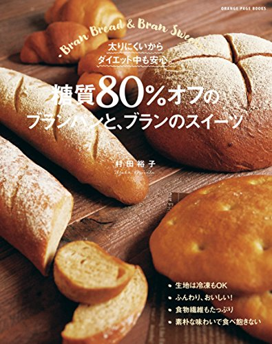 糖質80%オフのブランパンと、ブランのスイーツ (オレンジページブックス)