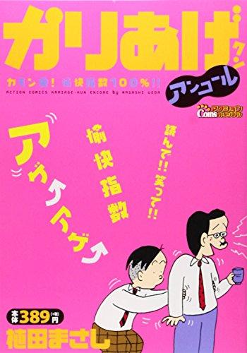 かりあげクンアンコール カモン夏! 愉快指数100%!! (アクションコミックス(COINSアクションオリジナル))