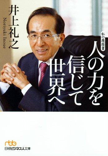 人の力を信じて世界へ―私の履歴書 (日経ビジネス人文庫)