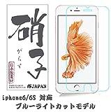 PS JAPAN Apple iPhone 6s / iphone 6 強化ガラス フィルム 日本製素材 新設計 3D touch 対応 ブルーライトカット 90% 薄さ0.33mm 60日間返金保証 4.7インチ 超耐久 超薄型 ガラスフィルム ブルーライト カット ガラス 高透過率液晶保護フィルム 表面硬度9H ラウンド処理 飛散防止処理 国産ガラス採用