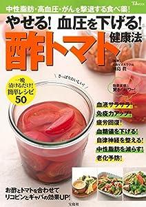 やせる! 血圧を下げる! 酢トマト健康法 (TJMOOK)