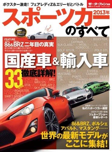 スポーツカーのすべて 2013年 憧れで終わらせない!最新&注目スポーツカー33台の完全ガイド (モーターファン別冊 統括シリーズ vol. 48)
