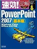 速効!図解 PowerPoint 2007 基本編 Windows Vista・Office 2007対応 (速効!図解シリーズ)