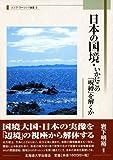 日本の国境・いかにこの「呪縛」を解くか (北海道大学スラブ研究センタースラブ・ユーラシア叢書 8)