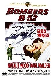 B52爆撃隊 [DVD]