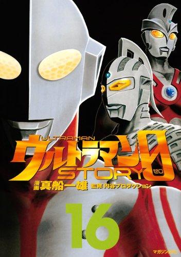 ウルトラマンSTORY 0(16) <完> (マガジンZコミックス)
