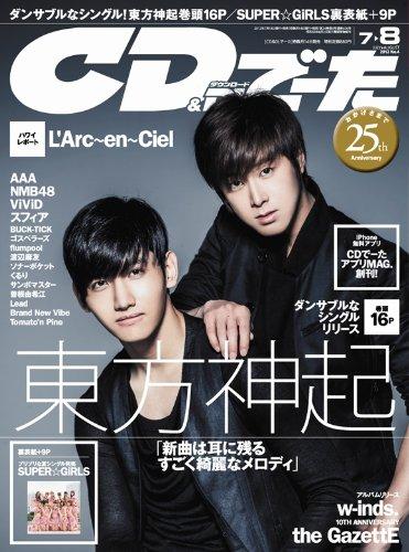 CD&DLでーた 2012年 8月号 [雑誌]