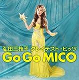 『弘田三枝子 グレイテスト・ヒッツ Go Go MICO』を聞いた