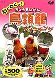 鳥類館 (ちょうるいかん) ウォッチング AND-324 K44N [DVD]