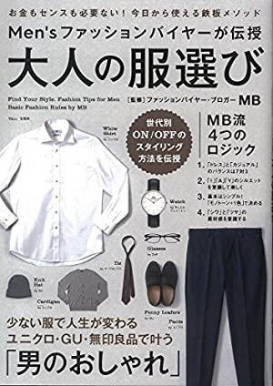 Men'sファッションバイヤーが伝授 大人の服選び