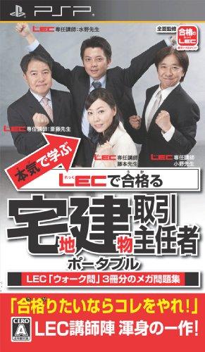 本気で学ぶ LECで合格る 宅地建物取引主任者 ポータブル