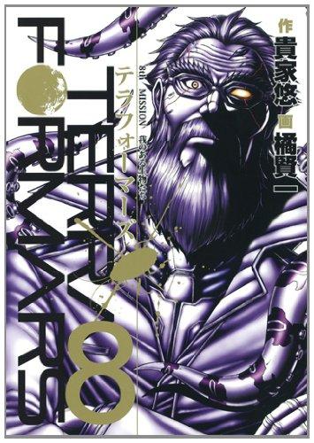 【Kindle】「テラフォーマーズ(8)」2014年5月19日に発売