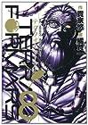 テラフォーマーズ 第8巻 2014年02月19日発売