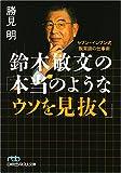 鈴木敏文の「本当のようなウソを見抜く」—セブン‐イレブン式脱常識の仕事術 (日経ビジネス人文庫)
