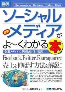 図解入門ビジネス 最新ソーシャルメディアがよーくわかる本 (How‐nual Business Guide Book)