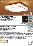 Panasonic(パナソニック) 和風LEDシーリングライト 調光・調色タイプ 適用畳数:~10畳 ※5年保証※ LGBZ2779