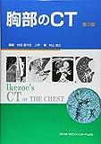 胸部のCT 第3版