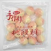 お買得2点セット 送料込 手作りももまん・桃まんじゅう 中華菓子 No.215500-2