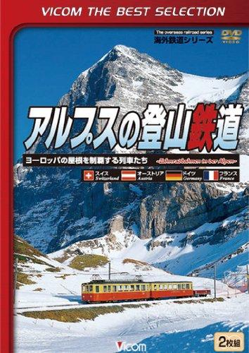 アルプスの登山鉄道~ヨーロッパの屋根を制覇する列車たち~ [DVD]