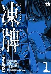 凍牌(とうはい)-裏レート麻雀闘牌録-(1) (ヤングチャンピオン・コミックス)