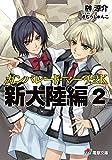 ガンパレード・マーチ 2K 新大陸編(2)<ガンパレード・マーチ> (電撃ゲーム文庫)