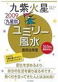 2009 九星別ユミリー風水 九紫火星