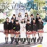 旅立ちの日に(初回限定盤)(DVD付)