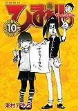 ひまわりっ 健一レジェンド(10) (モーニングコミックス)